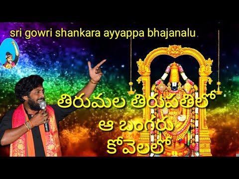 thirumala-thirupathilo-aa-bangarukovelalo-song-by-gowri-shankaran-ayyappa-bahajanalu-ayyappa-telugu