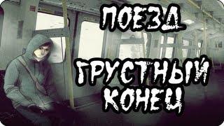 ИГРА С ГРУСТНЫМ КОНЦОМ - The Train #2 ( Поезд ) Прохождение