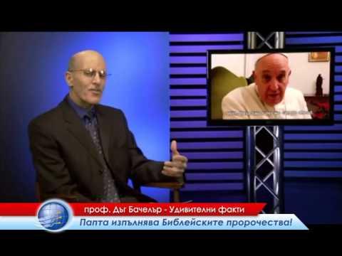 Папата изпълнява Библейските пророчества