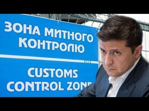 Как долго мы ждали такого Президента - Зеленский увольняет коррупционеров!