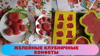 Простой и вкусный рецепт желатиновых клубничных конфет в домашних условиях