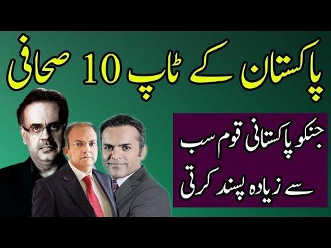 10 Best News Anchors Pakistani People Love To Watch!