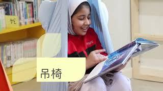 Publication Date: 2018-11-26   Video Title: 新圖書館6大亮點