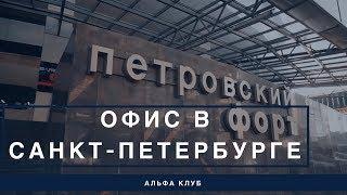 Смотреть видео Офис ALPHA CASH   Санкт-Петербург онлайн
