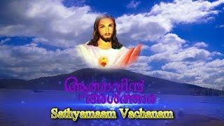 sathyamaam vachanam |AAthmaavin Althaara