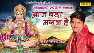 मंगलवार स्पेशल भजन : आज बड़ा मंगल है || Ganesh Singh || Biggest Hit Hanuman Ji Bhajan
