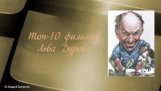 Топ-10 фильмов Льва Дурова