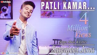 Patli Kamar || Satyajeet Jena ||  4k  || New Hindi Song