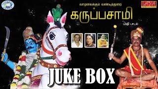 Vazhavaikum Vandidurai Karupusamy || Karupusamy Songs || JUKEBOX || Tamil Devotional Songs