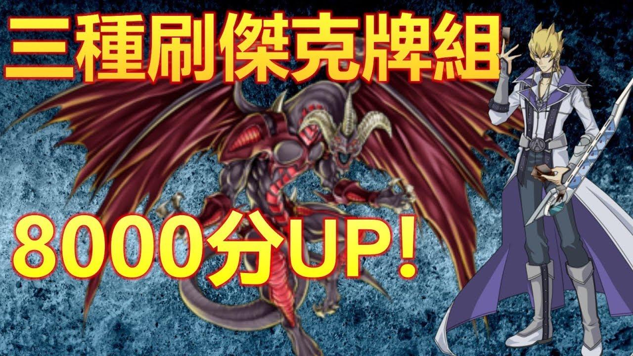 [遊戲王 duel links]三種刷傑克牌組!8000分UP! - YouTube