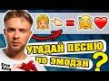 Егор Крид | Угадай ПЕСНЮ КРИДА ПО ЭМОДЗИ за 10 секунд! | ГДЕ ЛОГИКА?