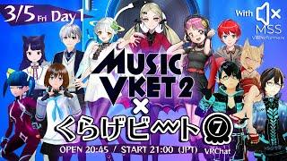 【音楽ライブ】Day1 #MusicVket 2 × #くらげビート からごきげんよう Live#366