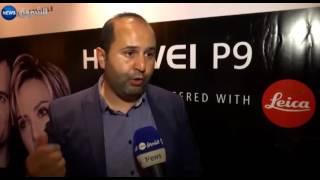 """""""هواوي"""" تُعلن رسمياً بدء تسويق هاتفها الجديد """"بي 9"""" في الجزائر"""