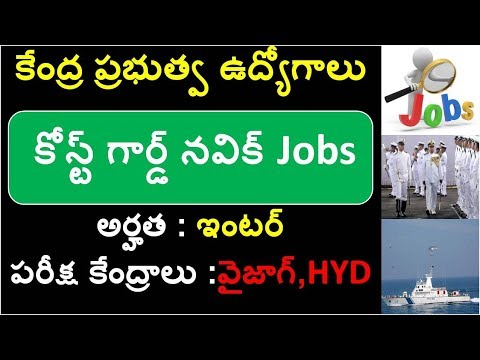 Indian Coast Guard Navik General Duty Jobs || Latest Government Job Notifications In Telugu