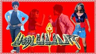 Padayappa - Tamil Dubbed Movie Mass Scene || Pana Matta