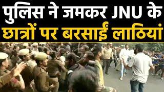 JNU के  Fee Hike को लेकर बवाल,  Police और Students के बीच झड़प | वनइंडिया हिंदी