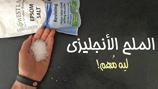 الملح الأنجليزى ايه البيحصل للزرع لما تضيف ملح إبسوم Youtube