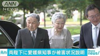 両陛下 愛媛県知事から被災状況の説明受ける(18/07/26) thumbnail