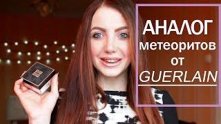АНАЛОГ метеоритов от Guerlain/Сияющая пудра PRISMA LIBRE от Givenchy
