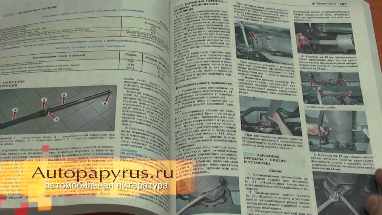 Руководство по Газели (Автопапирус.ру)