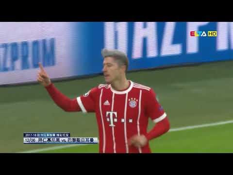 【17-18歐冠】1206拜仁慕尼黑 vs 巴黎聖日耳曼 精彩花絮