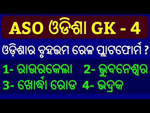 ASO Odisha GK -4 !! ASO GK Question 2018 !! ASO Exam 2019
