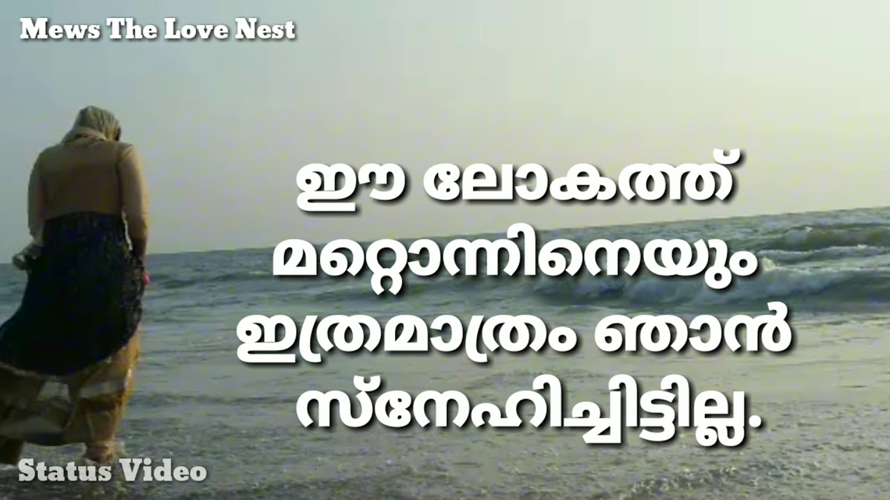 Love You Malayalam Whatsapp Status Quotes Youtube