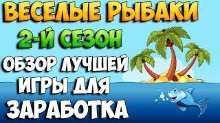 Веселые рыбаки 2-й сезон обзор легендарной игры для заработка денег