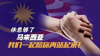 休息够了,马来西亚,我们陪你一起再站起来