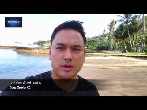 รีวิว Sony Xperia XZ : ตัวแรง กล้องโครตเทพ วัสดุดีเยี่ยม