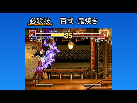 [1/2] 八神庵(YAGAMI Iori) Playthrough - KOF'95(PS) [GV-VCBOX,GV-SDREC]