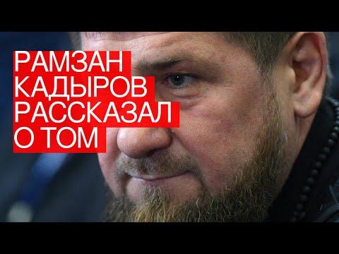 Рамзан Кадыров рассказал отом, куда онсобирается уходить