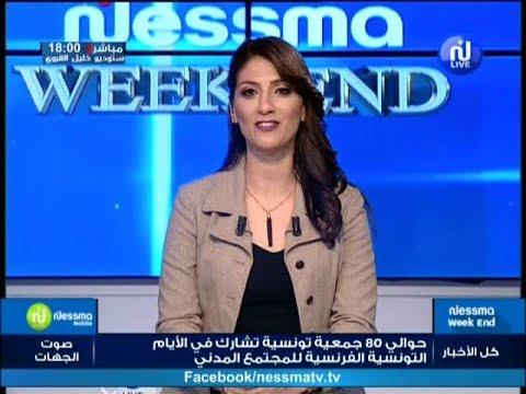 Nessma Weekend du Dimanche 28 Janvier 2018  partie 1