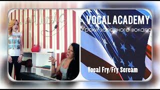 Уроки экстремального вокала - vocal fry/fry scream