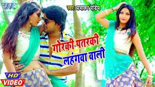 #Video - गोरकी पतरकी लहंगवा वाली I #Parbhakar Pandey I Goraki Pataraki Lahagawa Wali 2020 Song