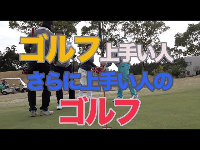 ゴルフの上手い人よりさらに上手い人のゴルフを間近で見る!【⑧小田孔明プロ宮崎合宿7-9HOLE】