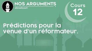 Nos Arguments - Cours 12