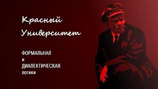 """""""Наука Логики"""" Гегеля и """"Булева логика"""". Попов М.В."""