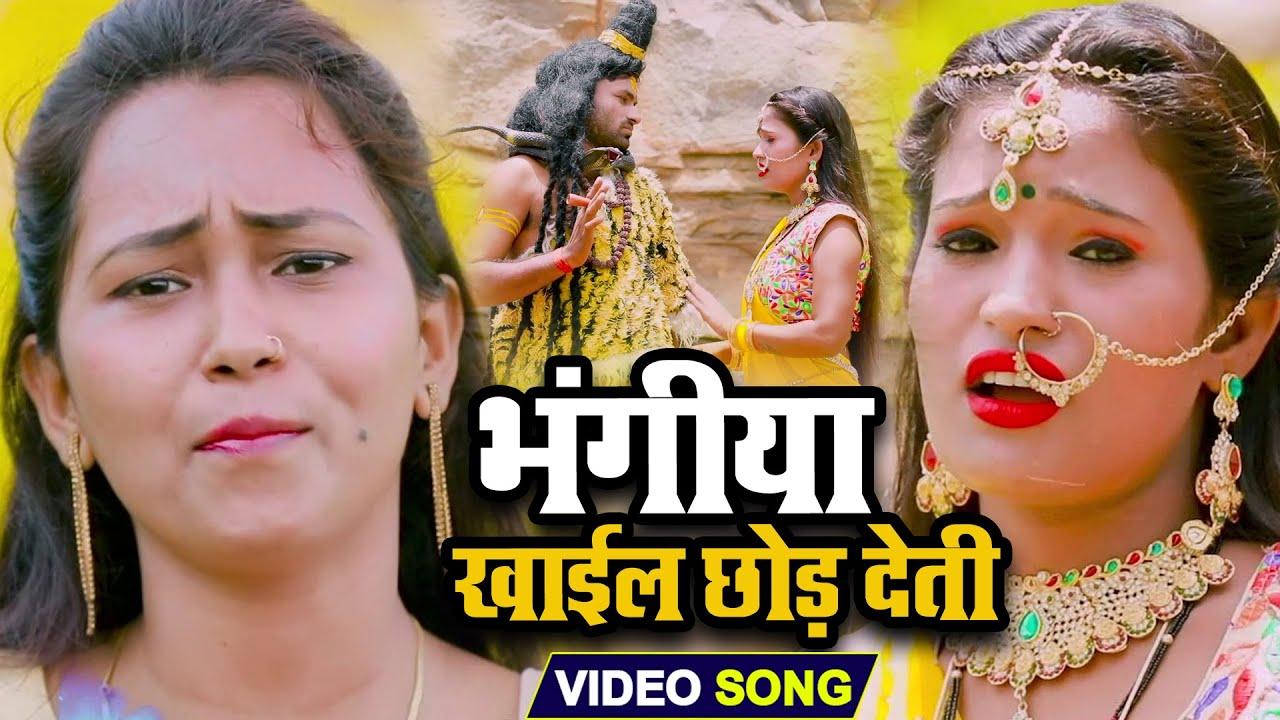 Anshika Yadav (2021) का सुपरहिट बोल बम - भंगिया खाईल छोड़ देती - New Bol Bam Song 2021