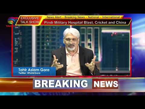 Pindi Military Hospital Blast, Pak Generals Create Cricket Cotroversy  And China Upset On BBC Report