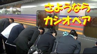 2016年3月21日、寝台特急カシオペアの最終列車が上野駅に到着する模様で...