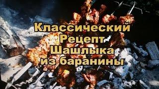 Шашлык из баранины! Классический Рецепт! / Skewers of lamb! The classic recipe!(Шашлык из баранины! Классический Рецепт! / Skewers of lamb! The classic recipe! Канал посвящен видео-рецептам домашней кухни..., 2015-07-27T19:52:45.000Z)
