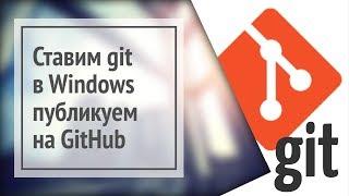 Git: установка в Windows и публикация репозитория на GitHub [2018]