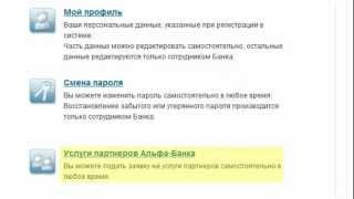 видео Альфа-Бизнес онлайн