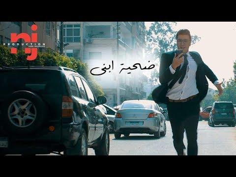 فيلم ضحية ابني - أحمد حسام | Dahyet Ebny Movie - Ahmed Hossam