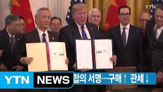 [YTN 실시간뉴스] 美中 1단계 무역 합의 서명...…