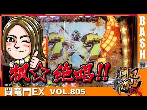 2CR EX vol.805K-POWERS [BASHtv][][]