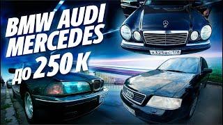 ТАЧКА до 250 ТЫСЯЧ! BMW E39, AUDI A6 C5, MERCEDES W210