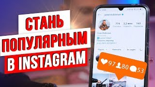 Как стать успешным в Instagram в 2020?