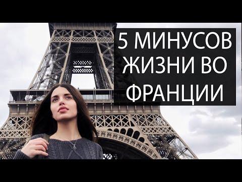 Топ-5 минусов жизни во Франции